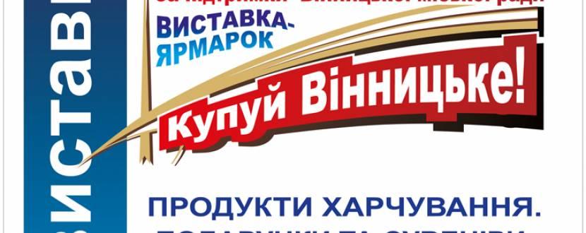 """Універсальна виставка-ярмарок """"Купуй Вінницьке"""""""