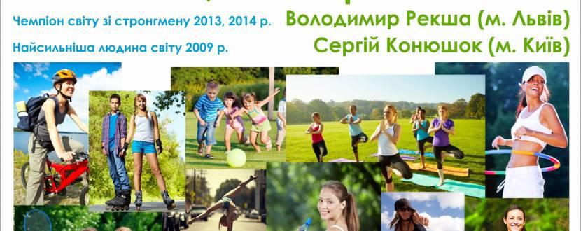 """Сімейний фестиваль """"Тернопіль спортивний"""""""