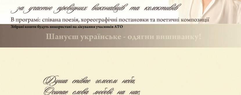 Благодійний вечір Богдана Пастуха