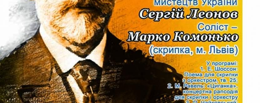 Концерт до 175-річчя від дня народження Чайковського