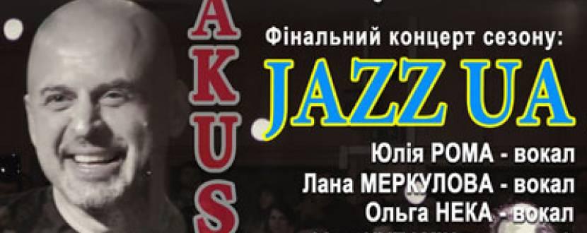 Проект «Джазколо» у Малому залі Палацу Україна