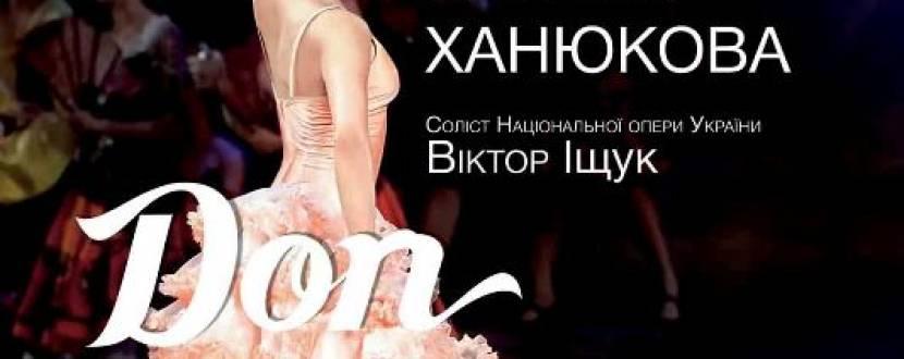 Балет «Дон Кіхот» в Національній опері України