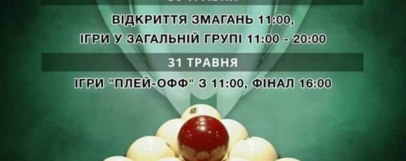 Турнір з більярдного спорту