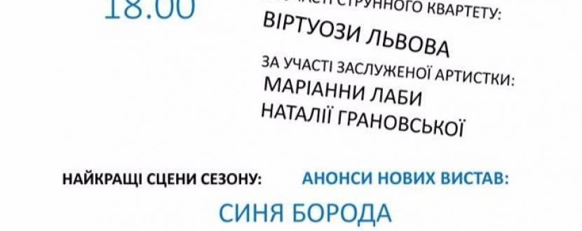 "Гала-концерт ""Парад прем'єр"""