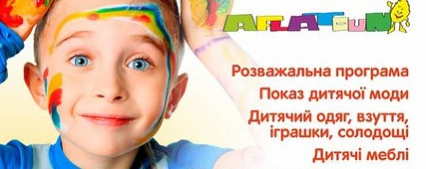 Виставка-ярмарок «Наші діти - Наші майбутнє!»