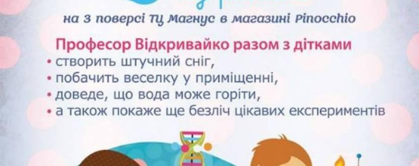 """Наукове шоу """"Відкривайко"""""""