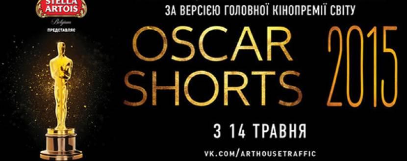 """Оскароносні стрічки 2015 року """"Oscar Shorts-2015"""" у Родині"""
