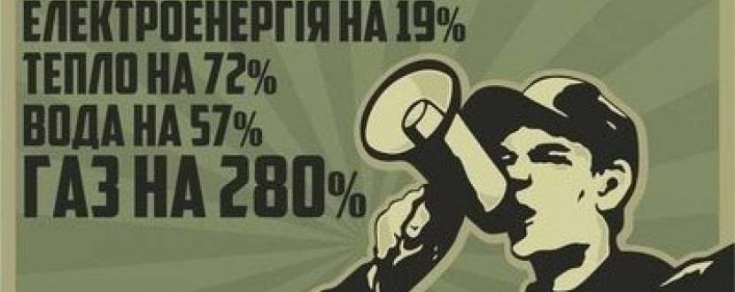 Соціальний марш проти підвищення тарифів