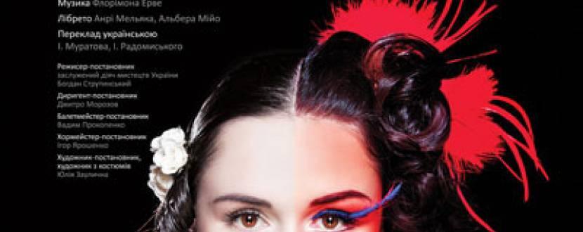 «Мадемуазель Нітуш, або Небесні ластівки» в Театрі оперети