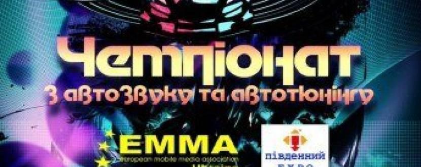 Чемпіонат України з автозвуку та автотюнінгу