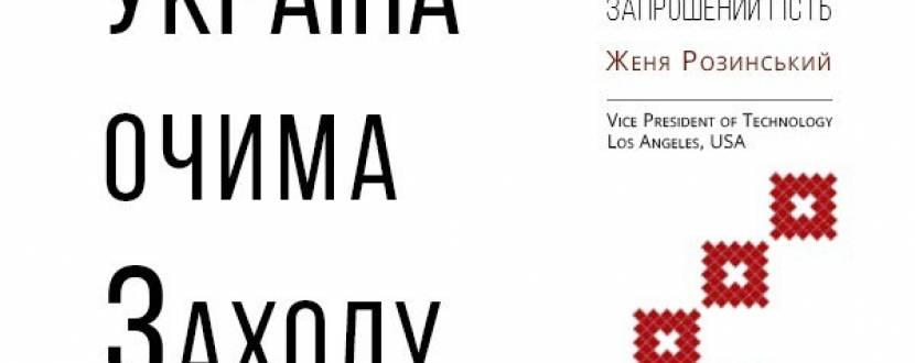 """Відкрита бесіда """"Україна очима Заходу"""""""