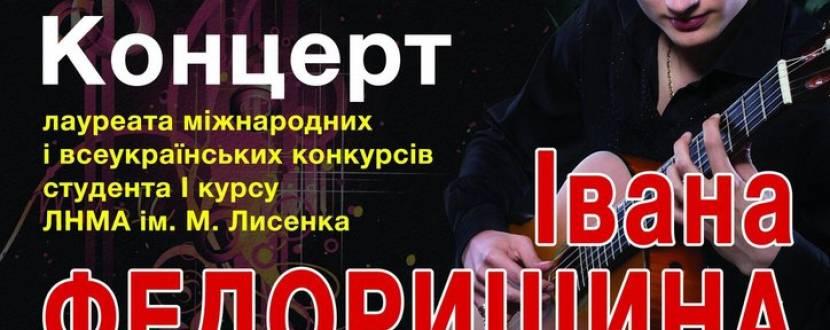 Концерт гітариста Івана Федоришина