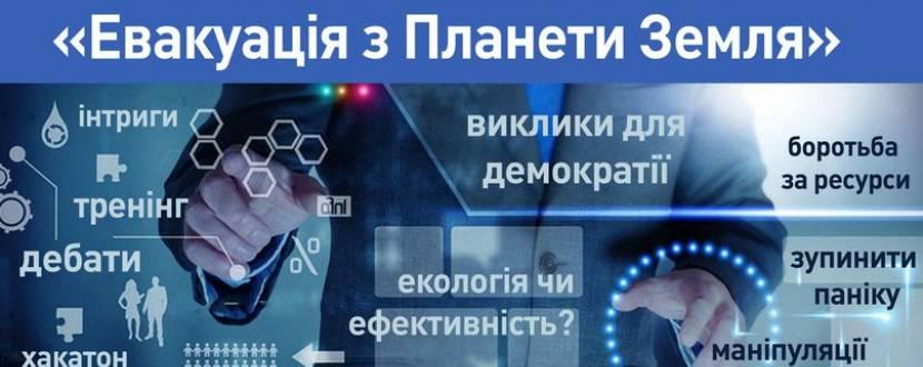 """Симуляційна гра-тренінг """"Освітні інновації КРОК"""""""