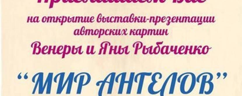 """Виставка-презентація авторських картин Венери та Яни Рибаченко під назвою """"Світ Ангелів"""""""