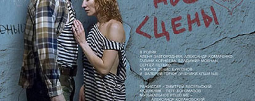 Вистава «Сімейні риси» у Театрі драми і комедії на Лівому березі Дніпра