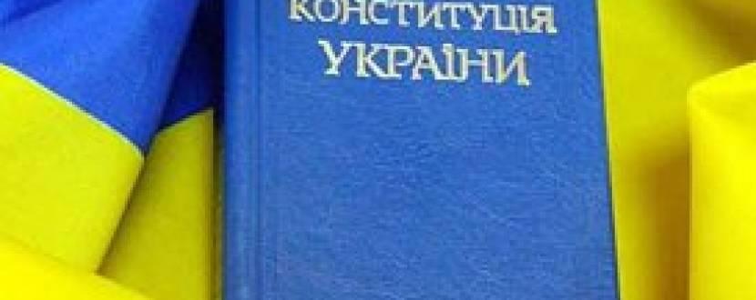 """Концерт """"У рідному Львові День Конституції"""""""