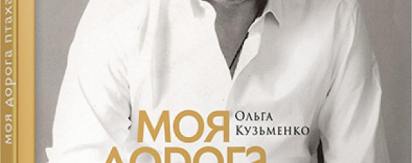 """Презентація книги Ольги Кузьменко """"Моя дорога птаха"""""""