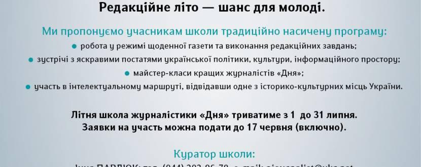 У Києві стартує набір до Літньої Школи журналістики