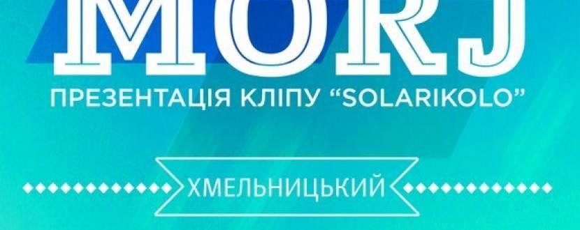 Концерт харківського гурту MORJ
