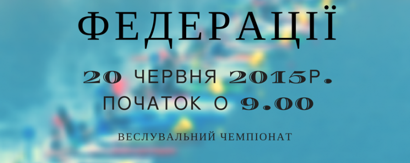 Чемпіонат по веслуванню на байдарках та каное «Кубок Федерації»