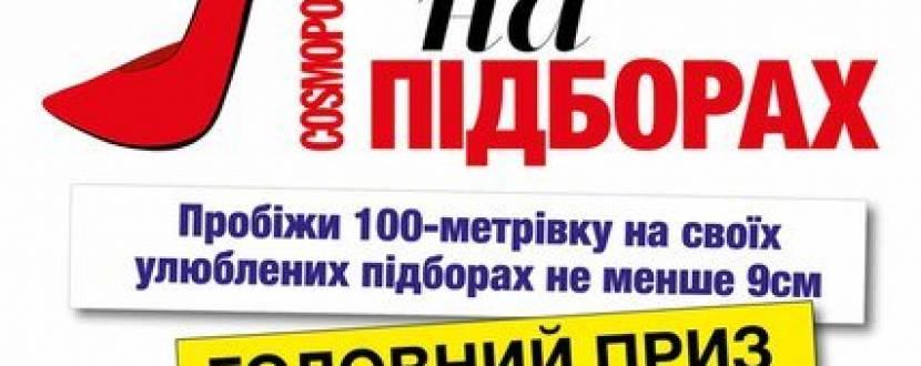 """Всеукраїнський конкурс """"Забіг на підборах"""""""