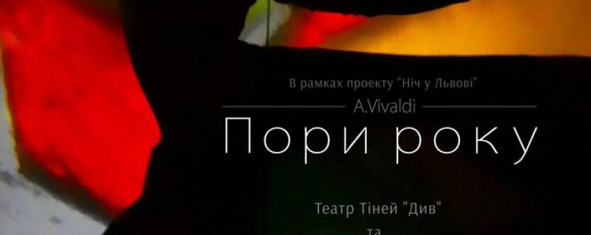 """Театр тіней """"Див"""" та камерний оркестр """"Віртуози Львова"""""""