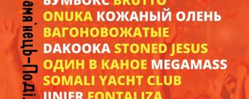 "Фестиваль ""Республіка"""
