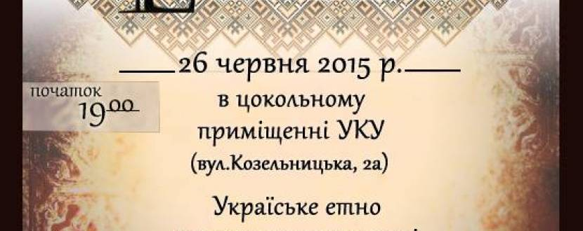 """Концерт хору """"Етерія"""""""