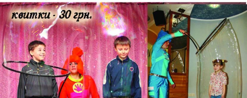 """Шоу гігантських мильних бульбашок від театру """"Арлекін"""""""