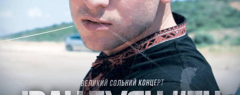"""ІВАН БУЯН: Презентація альбому """"Бийся!"""""""
