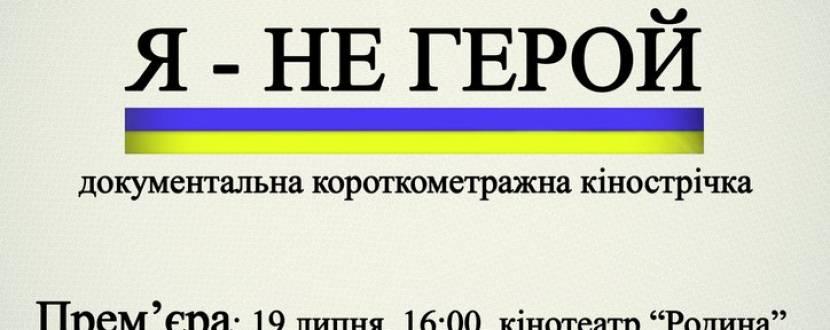Документальний фільм про героїв, які звільняли Лисичанськ «Я - не герой»