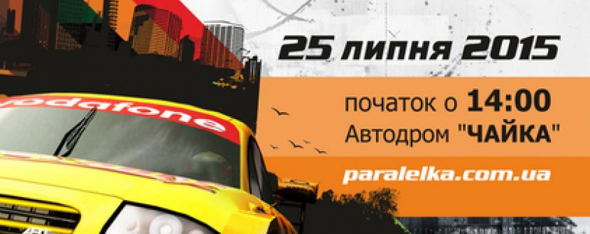 Автодром «Чайка»: фестиваль WOG DRIVE FEST