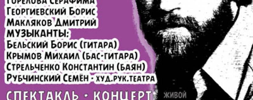 """Спектакль за мотивами творчості В.Висоцького """"ІНОХОДЕЦЬ"""""""