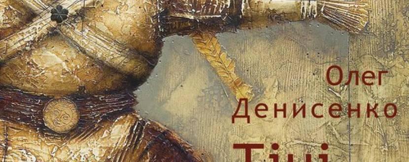 """Виставка Олега Денисенка """"Тіні..."""""""