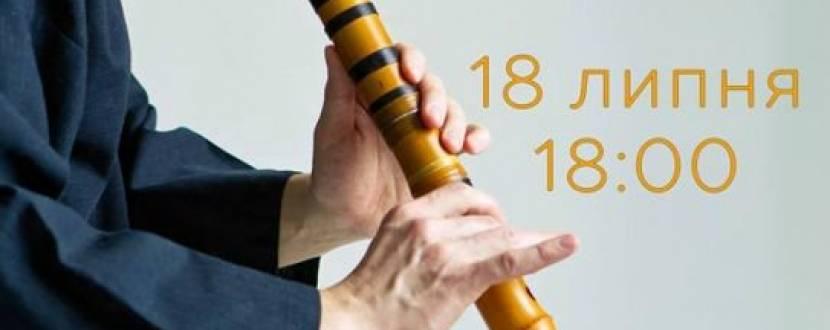 "Концерт-медитація ""Японська флейта Сякухаті"""