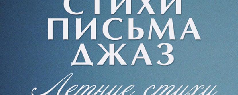 Вірші про літо у Будинку кіно «Стихи. Письма. Джаз»