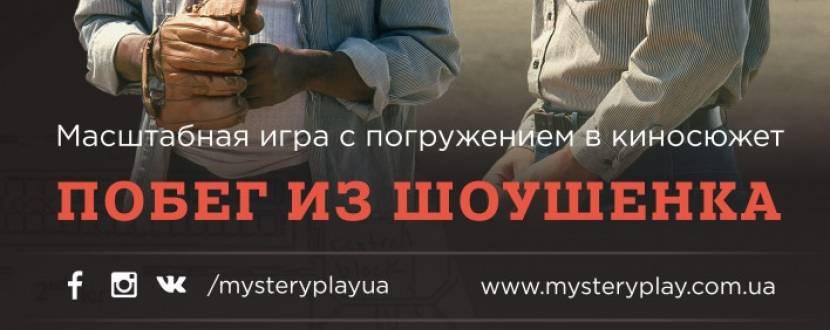 Mystery Play: масштабна гра із зануренням у кіносюжет