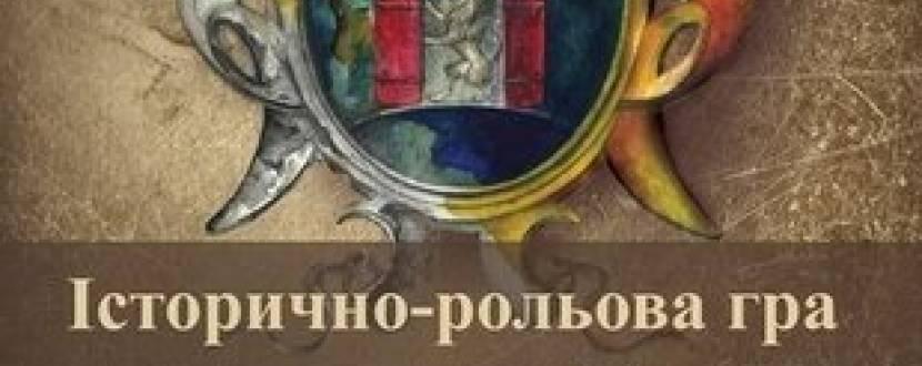 """Історична гра """"Leopolis 1527: відродження з попелу"""""""