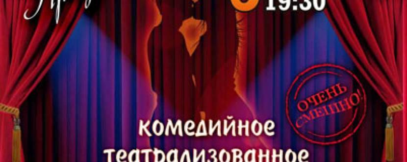 Спектакль «Секс у різних позах» Театру «Чорний квадрат»