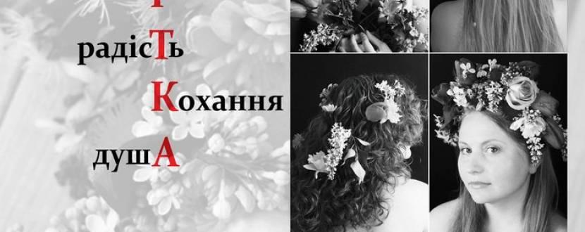 """Виставка Ірини  Брязгун та Мирослави Павлик """"Жінка/Квітка"""""""