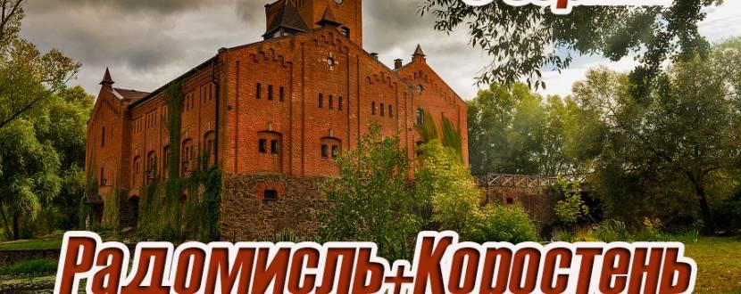 Радомисль+Коростень, 9 серпня