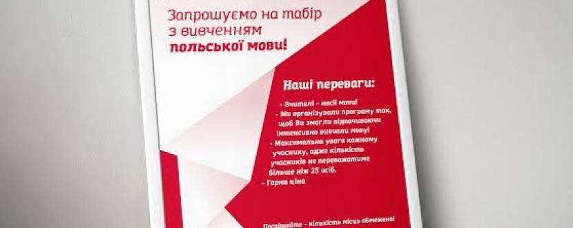 Табір з вивченням польської мови
