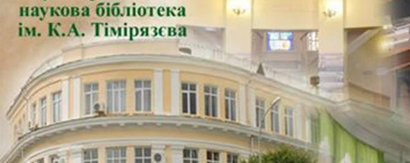 Культурні заходи в бібліотеці ім. Тімірязєва