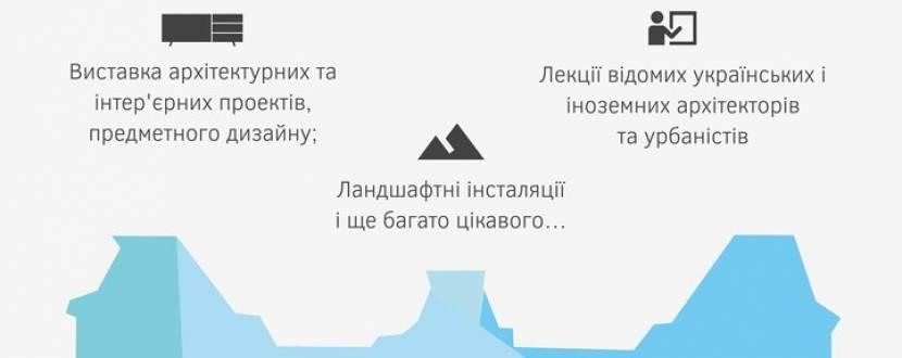 """Архітектурний фестиваль """"ПростоНеба"""""""