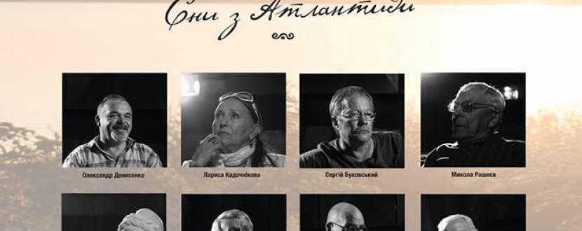 """Документальний фільм """"Голівуд над Дніпром. Сни з Атлантиди"""""""