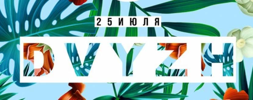 «Южный Берег Киева»: маркет DVYZH MARKET