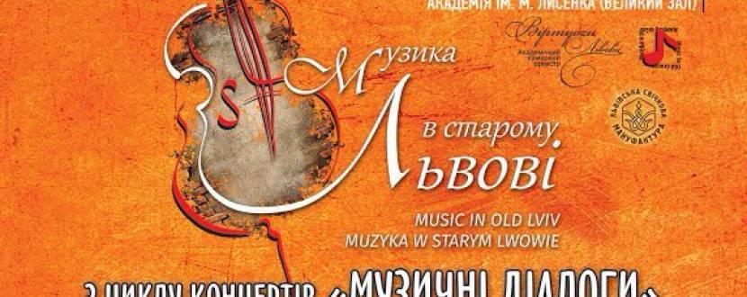 """Концерт з циклу """"Музичні діалоги"""""""