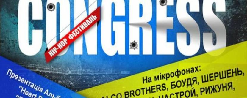 Всеукраїнський хіп-хоп фестиваль Congress
