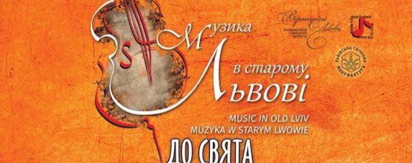 Концерт до свята Незалежності України