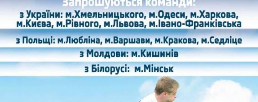 """Міжнародний турнір """"Кубок дружби народів з РЕГБІ - 7"""""""